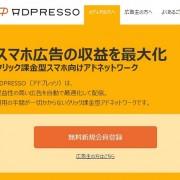 adpresso2