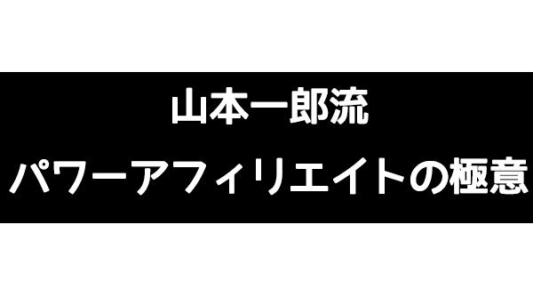 gokui