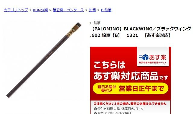 pencil7